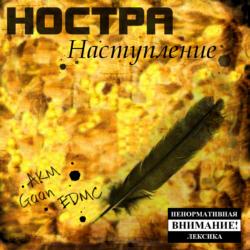 http://music.lib.ru/n/nostra/.alb4.jpg